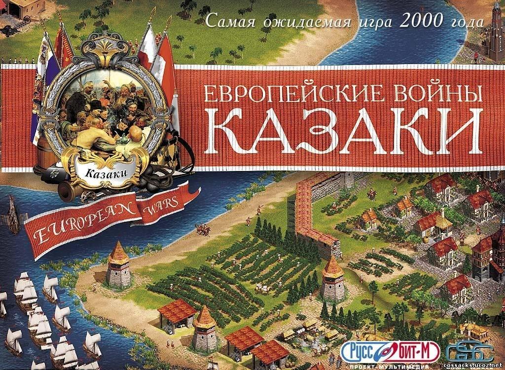 ИгроИстория: Украина – родина «Казаки: Европейские войны»  12 апреля 2001 началась продажа великолепной украинской и ... - Изображение 1
