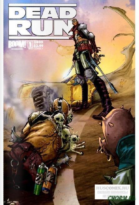 Dead Run – это небольшая серия комиксов состоящие всего из 4 выпусков, в России названная «Мертвая зона». Начнем с м ... - Изображение 1