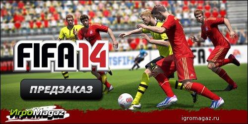 ИгроMagaz: открыт предзаказ на FIFA 14  В интернет-магазине для геймеров ИгроMagaz.ru открыт предзаказ на спортивный ... - Изображение 1