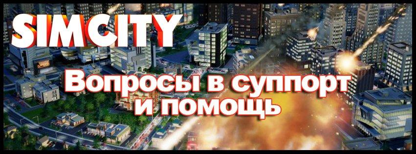 Друзья, многие столкнулись с проблемами установки\запуска игры SimCity. вот ссылки на оф Q&A;, которые, могут вам по ... - Изображение 1