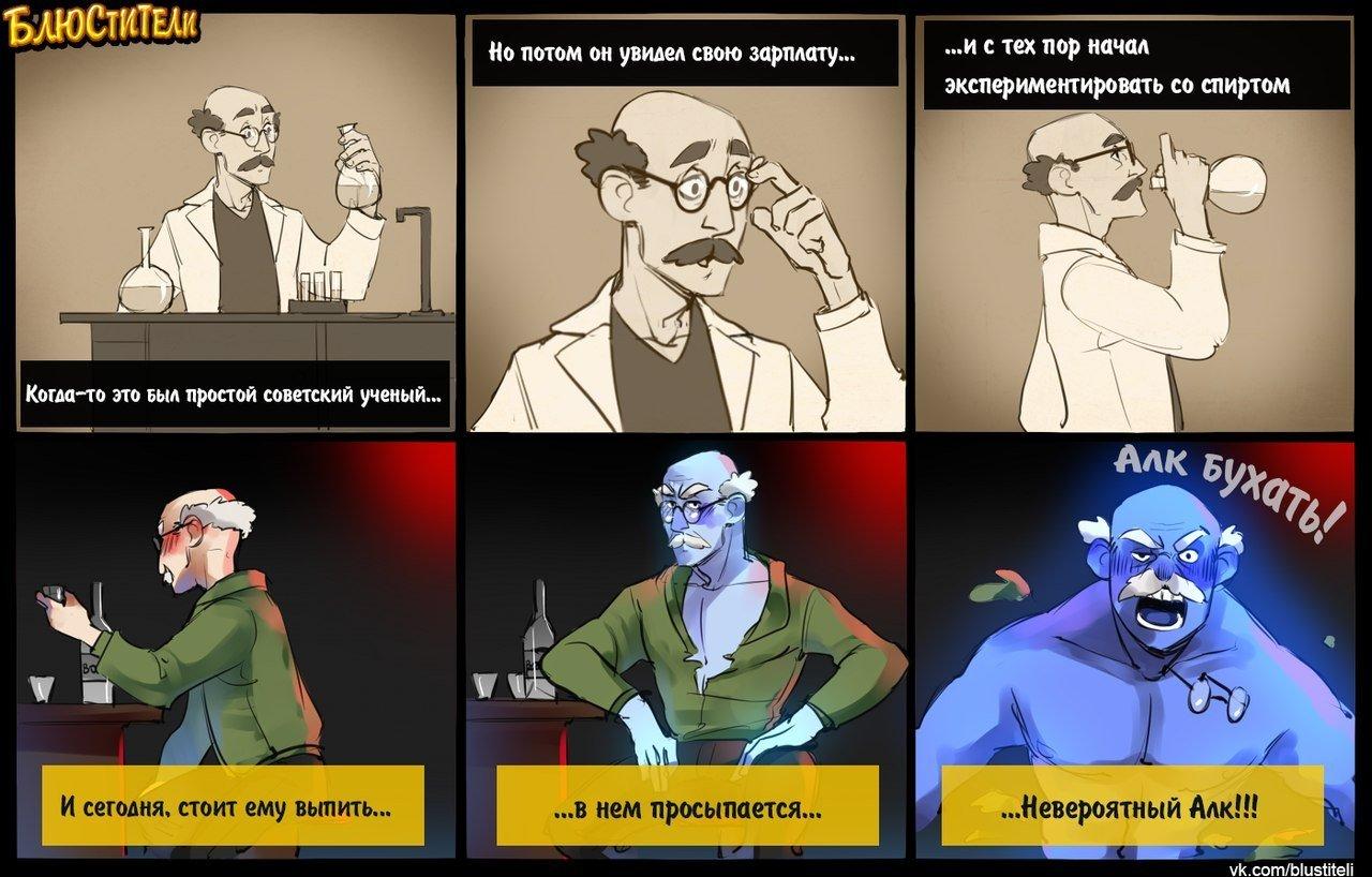 Теперь и у нас в России появились свои супер герои (смотри комикс)Как думаете какие еще супер герои могли бы быть и  ... - Изображение 1