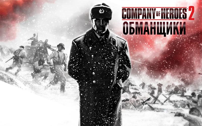 С Relic Entertainment спрос не большой, и не такое говно делали про русских. Но 1С то! Чо куда смотрели, хотя и их п ... - Изображение 1