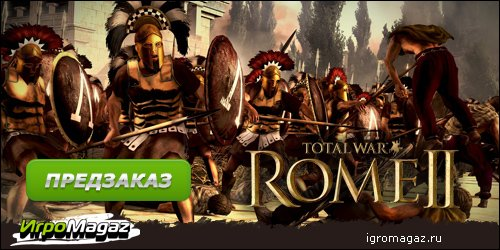 """ИгроMagaz: открыт предзаказ на """"Total War: Rome II""""  В интернет-магазине для геймеров ИгроMagaz.ru открыт предзаказ  ... - Изображение 1"""