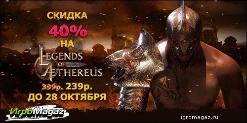 Акция Legends of Aethereus  Дорогие друзья, интернет-магазин для геймеров ИгроMagaz.ru рад сообщить, что на игру Leg ... - Изображение 1