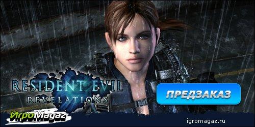 """ИгроMagaz: Открыт предзаказ на """"Resident Evil: Revelations""""  В интернет-магазине для геймеров ИгроMagaz.ru открыт пр ... - Изображение 1"""