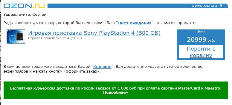 PS4 подорожала. - Изображение 1