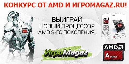 Летний мегаконкурс от AMD и ИгроMagaz.ru – выиграй новый процессор!  Компания AMD и ИгроMagaz.ru стартуют новый отли .... - Изображение 1