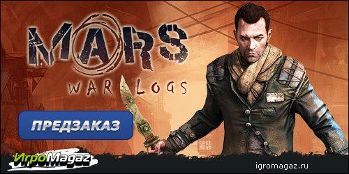 """ИгроMagaz: открыт предзаказ на """"Mars: War Logs""""  В интернет-магазине для геймеров ИгроMagaz.ru открыт предзаказ на э ... - Изображение 1"""