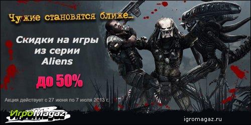 ИгроMagaz.ru: Чужие становятся ближе…  Помните датчики движения, с помощью которых определялось приближение «Чужих»? ... - Изображение 1