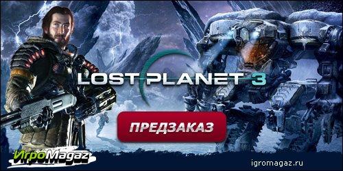 ИгроMagaz: Открыт предзаказ на Lost Planet 3  В интернет-магазине для геймеров ИгроMagaz.ru открыт предзаказ на шуте ... - Изображение 1