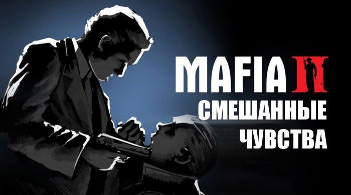 Прохожу сейчас Mafia 2, не покидает ощущение, что меня где-то обманули. Играю я, как всегда не торопясь, - за по ... - Изображение 1