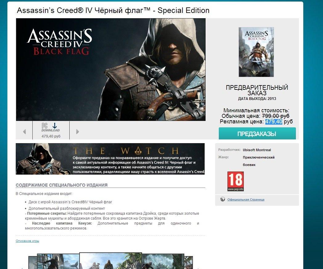 Скидка 50% на предзаказ Assassin's Creed® IV Чёрный флаг™ - Special Edition в Uplay. Опять ошибка, как и с BF4? - Изображение 1