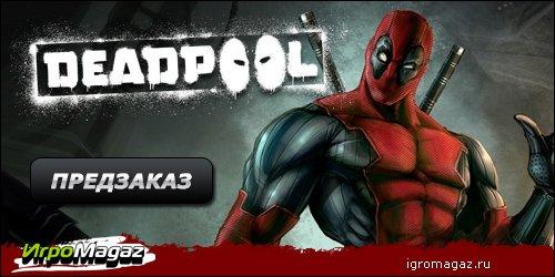 ИгроMagaz: открыт предзаказ на Deadpool  В интернет-магазине для геймеров ИгроMagaz.ru открыт предзаказ на шутер Dea ... - Изображение 1