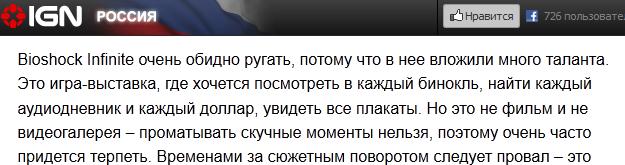 """IGN-Россия поставил Bioshock Infinite в минус то, что это - не фильм, и нельзя пропускать """"скучные"""" моменты. Trrrrri ... - Изображение 1"""
