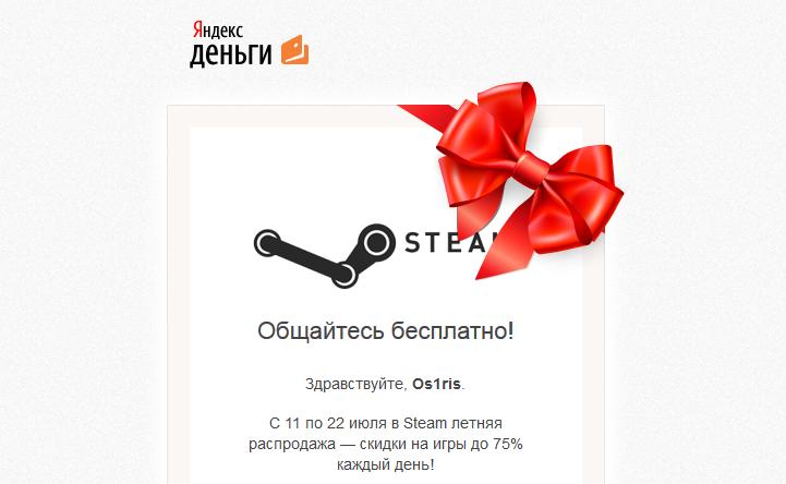 Яндекс спалили распродажу =) #габен_император_пк #святая_распродажа  - Изображение 1
