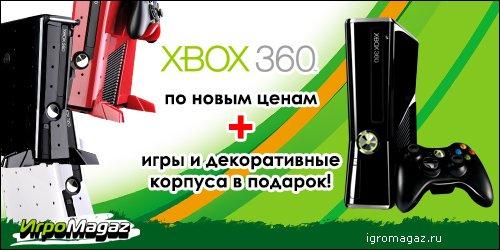 Xbox 360 по НОВЫМ ценам + игры и корпуса в подарок  Все течет, все меняется, и, к счастью, в лучшую сторону. Лучшая  ... - Изображение 1