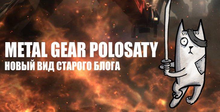 Как и обещал, хоть и с опозданием на пару дней, написал о Metal Gear Rising: Revengeance, в новом формате: не как ... - Изображение 1