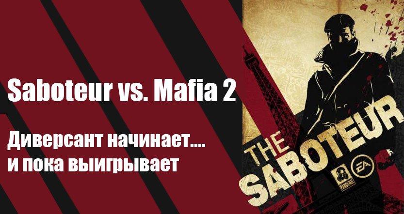 Передохнув недельку после Mafia 2, я принялся за The Saboteur, о котором узнал благодаря статейке на Канобу,  ... - Изображение 1