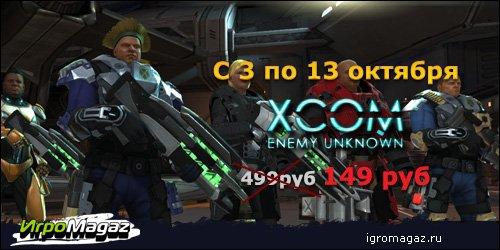 ИгроMagaz.ru: скидка 75% на XCOM Enemy Unknown  В преддверии выхода дополнения XCOM: Enemy Within (к игре XCOM: Enem .... - Изображение 1