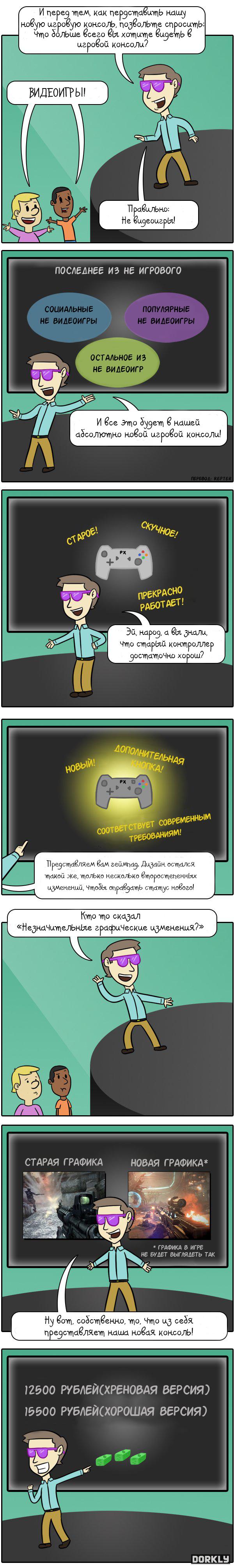 И еще один забавный комикс про вчерашнюю презентацию#XboxOne - Изображение 1