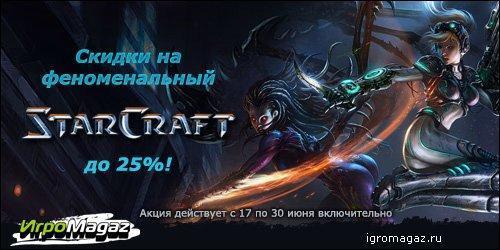 Цены на Starcraft уходят в ценовой отпуск на 25%  Лето касается даже такого ярчайшего представителя игромира, как St ... - Изображение 1