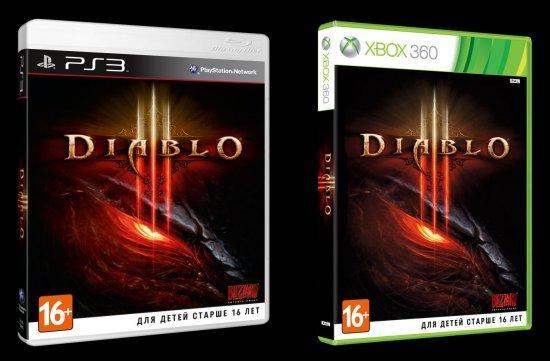 Diablo III выйдет для PS3 и Xbox 360 в сентябреСегодня Activision Blizzard объявил, что игра выйдет на консолях уже  ... - Изображение 2