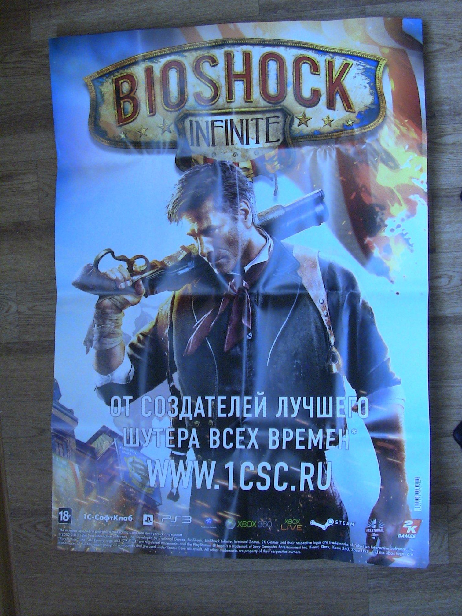 Сегодня забрал свой постер Bioshock Infinite (Формат А1) :3 - Изображение 1