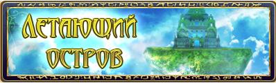 Администрация проекта Runes of Magic рассказали о новом летающем острове, скрытом от глаз таборейцев. Придется поста ... - Изображение 1