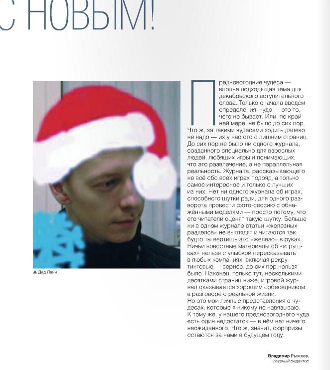 Ретроспектива, CGW 2004 год =) Владимир Рыжков - Изображение 1