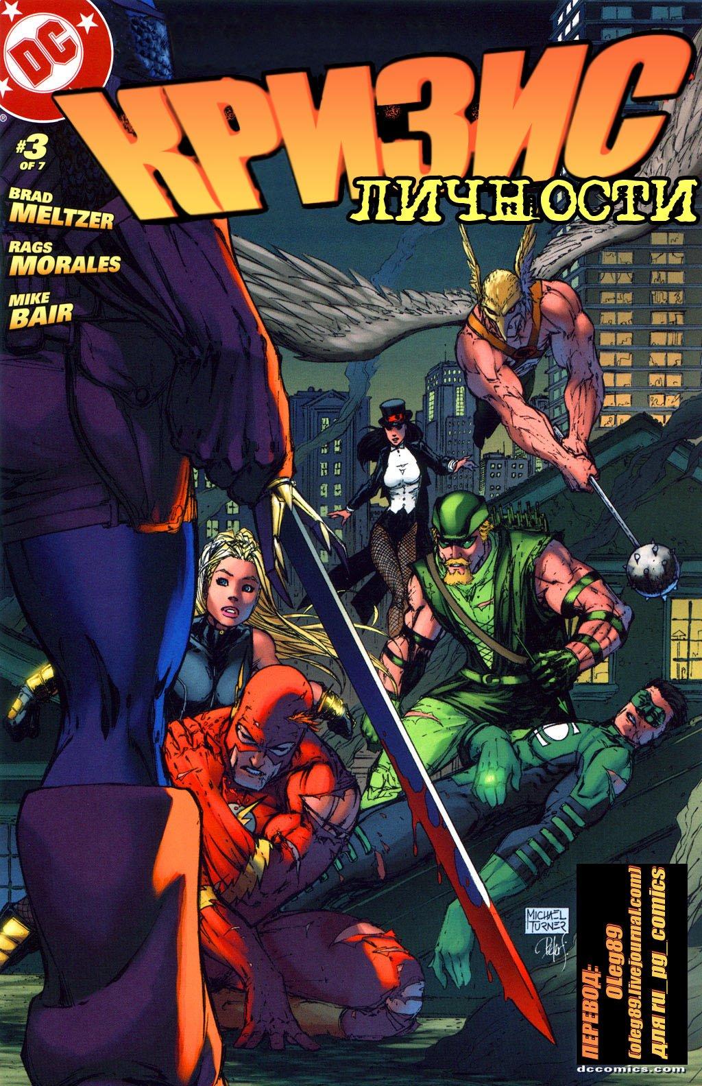 DC Comics всегда умела сделать хороший кроссовер, вот и «Identity Crisis» не стал исключением. Кризис личности — это ... - Изображение 2