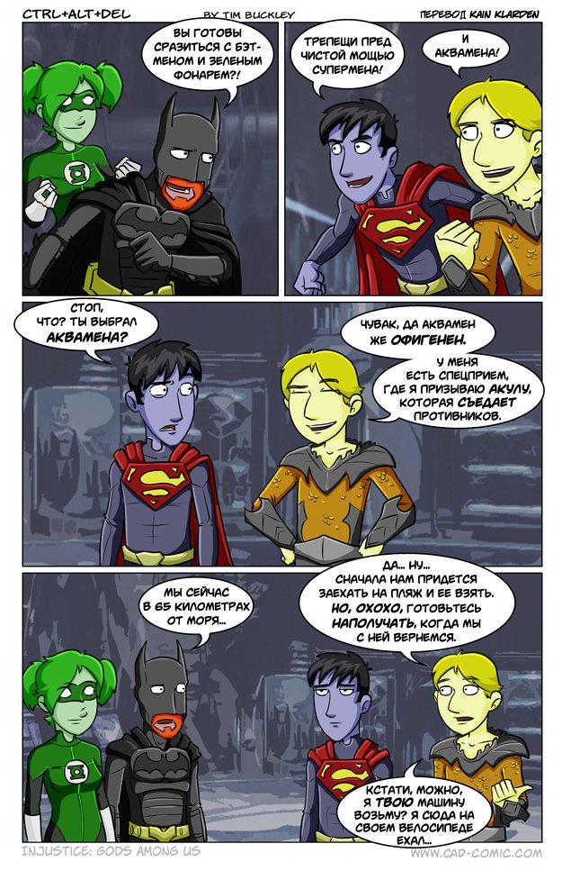 Несправедливость парной команды - Изображение 1