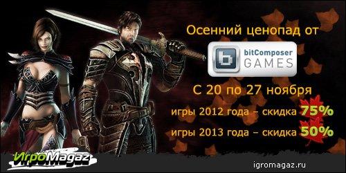 Грандиозная распродажа на игры от bitComposer!  Рады сообщить вам, что с 20 по 27 ноября 2013 на игры от bitComposer ... - Изображение 1