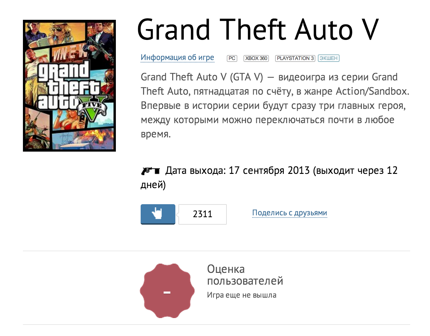 Отсчет пошел. Grand Theft Auto V. - Изображение 1