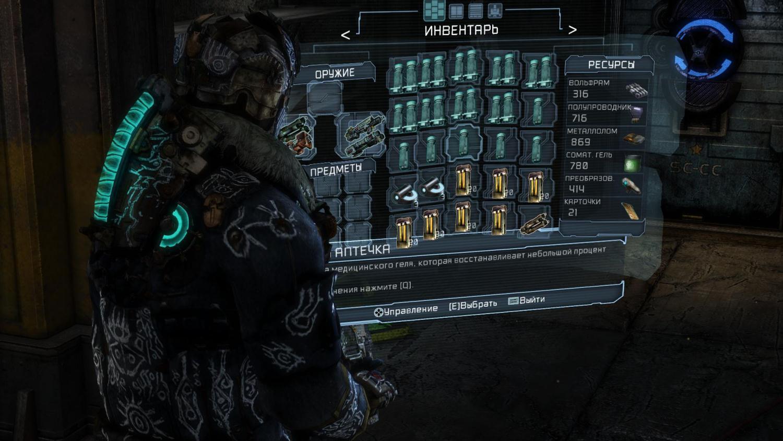 Dead Space 3 инвентарь:либо таклибо так - Изображение 1