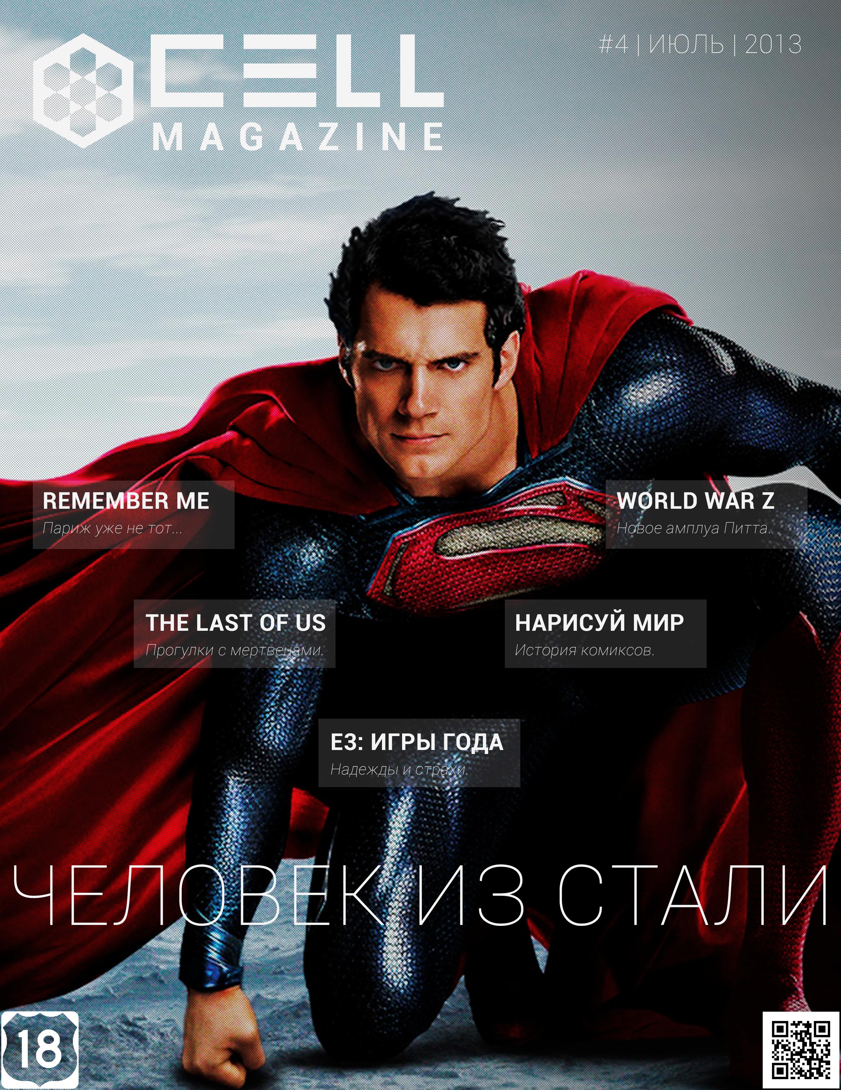 Приоткрою завесу тайны, дорогие друзья! В следующем номере #cellmagazine от 30 июня, вы найдёте интервью нашего доро ... - Изображение 1