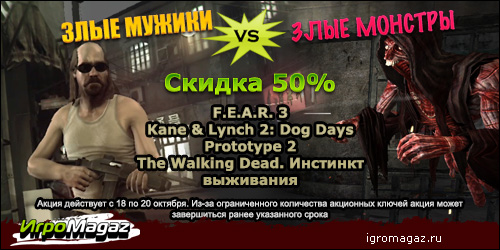 Акция от ИгроMagaz.ru: Злые мужики VS Злые монстры!  «Ели мясо мужики, пивом запивали…» А еще злые мужики сражались  ... - Изображение 1