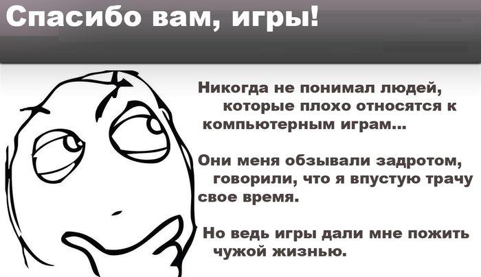 Мысли... - Изображение 1