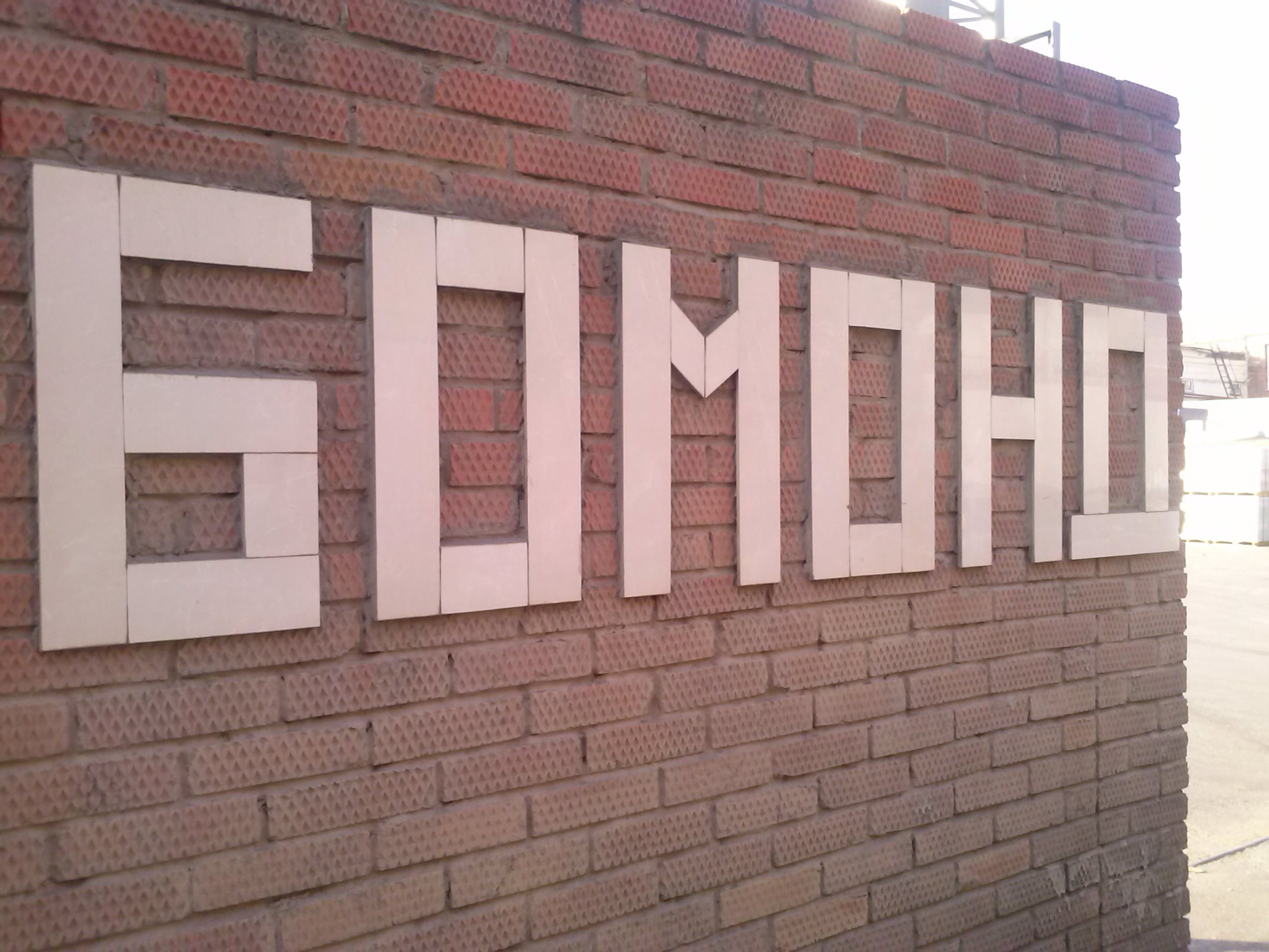 А вот и он, русский бомонд - Изображение 1