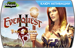 """Релиз """"EverQuest 2 Tears of Veeshan""""  Сегодня, 12 ноября 2013 года, состоялся релиз игры EverQuest 2: Tears of Veesh ... - Изображение 1"""