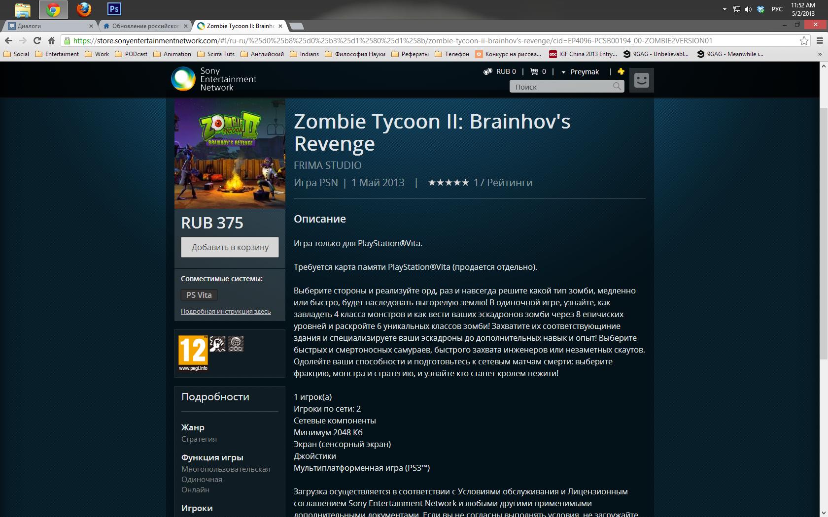 Далее на повестке дня еще более значимый косяк товарищей толмачей. Русское описание игры Zombie Tycoon 2: Brainhov's ... - Изображение 1