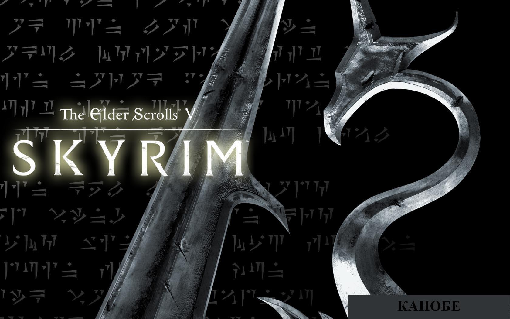 Skyrim 2 анонсирован. Выйдет в 2014-2015 году.#КАНОБЕ #Skyrim2 - Изображение 1
