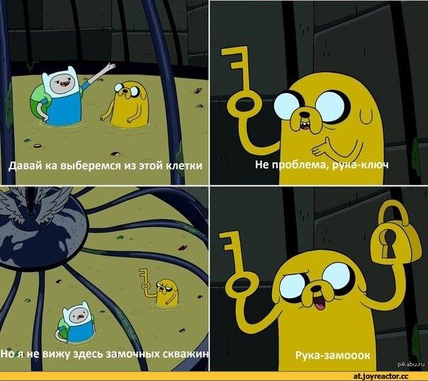 «Время Приключений с Финном и Джейком»  — очень прикольный американский анимационный сериал. Кто смотрел, тот поймет ... - Изображение 1