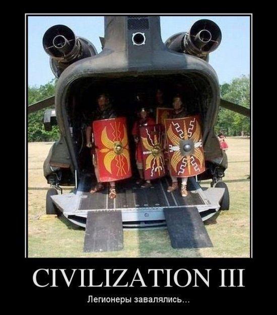 Цивилизация Реал версия... - Изображение 1