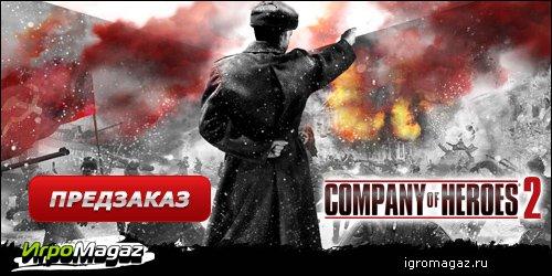 """ИгроMagaz: открыт предзаказ на """"Company of Heroes 2""""  В интернет-магазине для геймеров ИгроMagaz.ru открыт предзаказ .... - Изображение 1"""