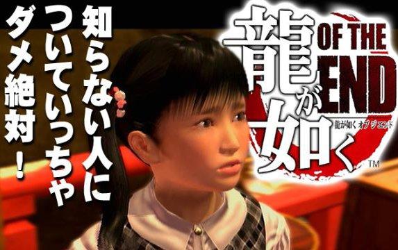 Согласно официальному сайту серии 龍が如く18 августа в 17:00, Shinjuku Alta Vision (это возле восточного выхода станции  ... - Изображение 1