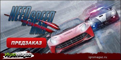 """ИгроMagaz: открыт предзаказ на """"Need for Speed Rivals""""  В интернет-магазине для геймеров ИгроMagaz открыт предзаказ  ... - Изображение 1"""