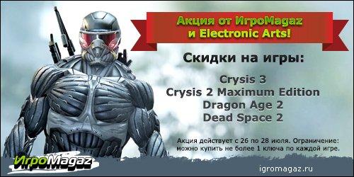 Акция от ИгроMagaz и Electronic Arts  Всем добрый день! Рады сообщить о скидках на отличные игры от Electronic Arts, ... - Изображение 1