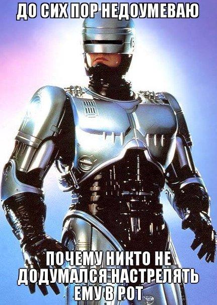 Вопрос дня. #robocop #mr_Pashka - Изображение 1