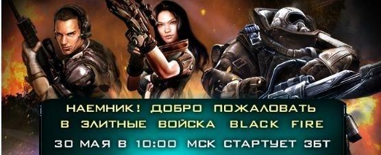 Сегодня, 30 мая, в 10:00 по московскому времени началось ЗБТ нового бесплатного онлайн-шутера Black Fire!  В первую  ... - Изображение 1