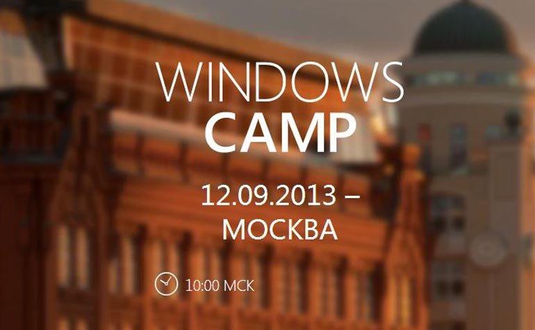 Windows Camp 2013 в Москве  12 сентября – это знаковая дата для разработчиков, год назад в этот день Windows Store с ... - Изображение 1